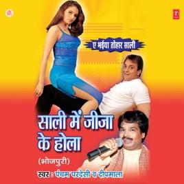 Saali Mein Jeeja Ke Hola by Pancham Pardesi & Deepmala