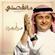 Ma Negasni - Abdul Majeed Abdullah