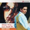 Boojh Mera Kya Naam Re
