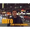 Dato - Если это не любовь artwork