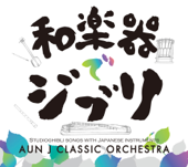 STUDIOGHIBLI SONGS WITH JAPANESE INSTRUMENTS