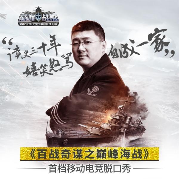 百战奇谋-巅峰海战
