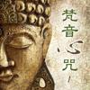 梵音心咒, Vol. 1 - Noble Band