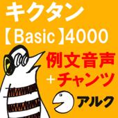キクタン Basic 4000 例文+チャンツ音声 【アルク/旧版(2005年8月発行)に対応】