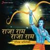 Raja Ram Raja Ram