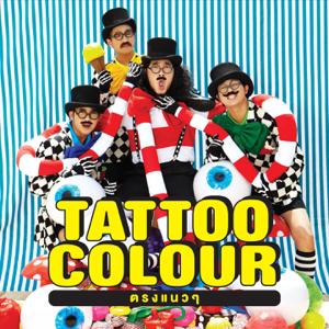 Tattoo Colour - รักแรกพบ