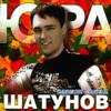 Падают листья - Yuri Shatunov