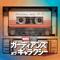 VOL.2 ガーディアンズ・オブ・ギャラクシー:リミックス オーサム・ミックスVOL.2 (オリジナル・サウンドトラック)