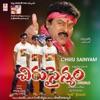 Chiru Sainyam Original Motion Picture Soundtrack EP