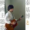 Hata Motohiro To Eiga Shudaika - EP ジャケット写真