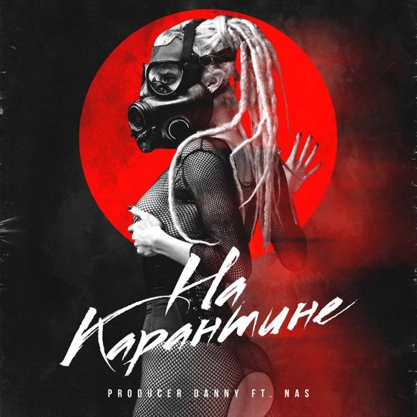 На Карантине (feat. Nas) - Single