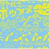 ジャパニーズポップス by キンモクセイ