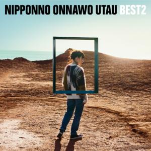 NakamuraEmi - NIPPONNO ONNAWO UTAU BEST2