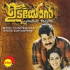 Udayon (Original Motion Picture Soundtrack)