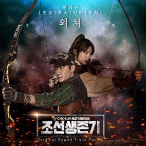 Jinho, HUI, WOO SEOK & Kino - Shout Out