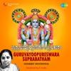 Guruvayoopureswara Suprabatham