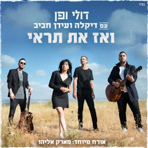 Doli & Penn, Dikla, Idan Rafael Haviv & Mark Eliyahu - ואז את תראי