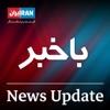 باخبر / BaKhabar