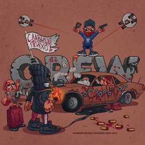 Эскимос Crew & Славный Приход - 187 - EP