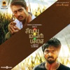 Sivappu Manjal Pachai Original Motion Picture Soundtrack