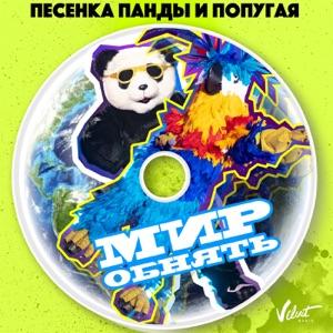 Песенка Панды и Попугая (Мир обнять) - Single