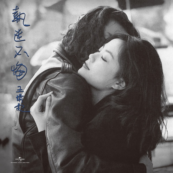 執迷不悔 (Remastered 2019)