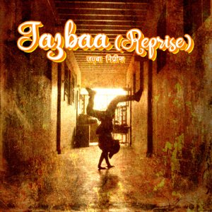 Sharma And The Besharams - Jazbaa feat. MC Siddu & Bunny 420 [Reprise Version]