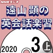 NHK 遠山顕の英会話楽習 2020年3月号 上