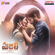Majili (Original Motion Picture Soundtrack) - EP - Gopi Sundar