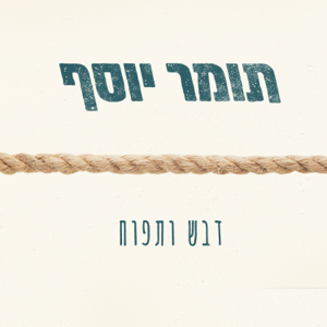 Tomer Yosef - דבש ותפוח