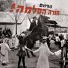 Habiluim - הזמן האחרון artwork