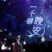 一千個晚安 (劇集《一千個晚安》片頭曲)