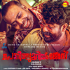 Jakes Bejoy - Porinju Mariyam Jose (Original Motion Picture Soundtrack)