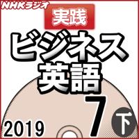 NHK 実践ビジネス英語 2019年7月号(下)