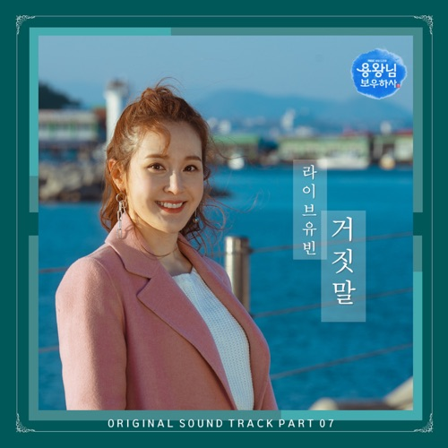 LiveYubin – Blessing of the Sea OST Part.7