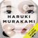 Haruki Murakami, Jay Rubin (translator) & Philip Gabriel (translator) - 1Q84 (Unabridged)