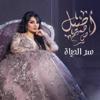 Ser Al Hayat - Aseel Hameem mp3