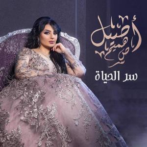 Aseel Hameem - Ser Al Hayat