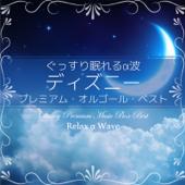 星に願いを (オルゴール) 【『ピノキオ』より】