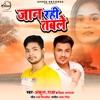 Jaan Rahi Tabley Single