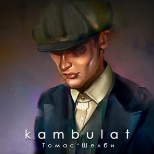 Kambulat - Томас Шелби