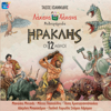 Tasos Ioannidis - Lahana Kai Hahana: Hercules - I 12 Athli (feat. Pediki Horodia Spirou Lambrou) artwork