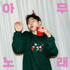 ZICO - Any Song MP3