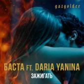 Зажигать (feat. Daria Yanina)
