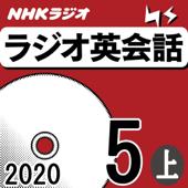 NHK ラジオ英会話 2020年5月号 上