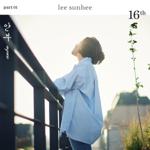 Lee Sun Hee - How Are You? - EP