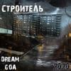Dream Goa - Алё малё