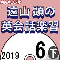 NHK 遠山顕の英会話楽習 2019年6月号(下)