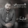 Ozaina Alfares & Nour Ireksousi - Kan Wedi Naltaqi artwork