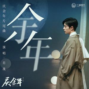 肖戰 - 餘年 (電視劇《慶餘年》片尾曲)